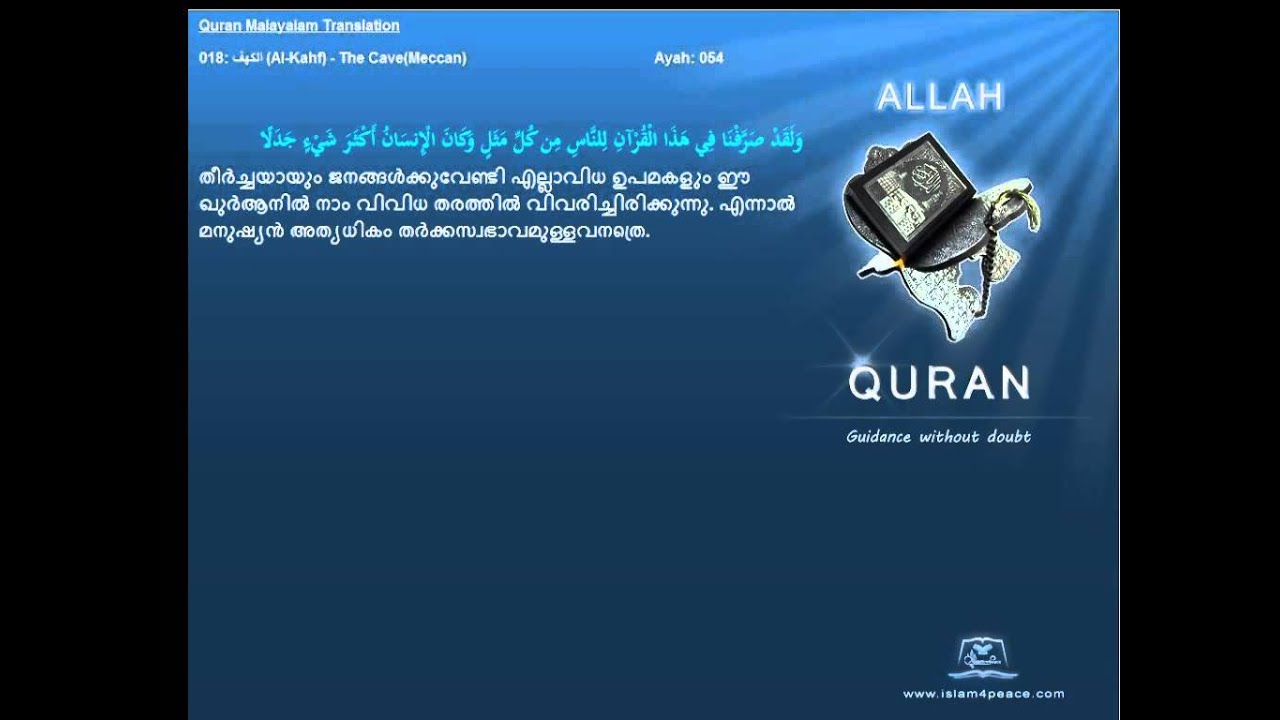 Quran Malayalam Translation 018 الكهف Al Kahf The CaveMeccan Islam4peace com