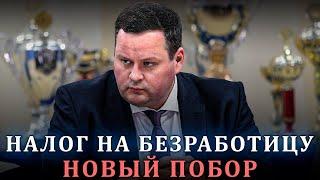 "Министерство труда России предложило ввести ""налог на безработицу"""