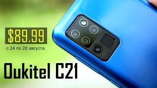 OUKITEL C21 - Новый бюджетный смартфон - бестселлер! Подробности и супер цены с 24 до 28 августа!