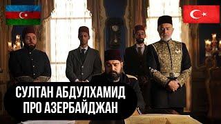 ТУРКИ ПРО АЗЕРБАЙДЖАНЦЕВ