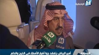 أمير الرياض يتفقد جواً أضرار الأمطار في الخرج والدلم