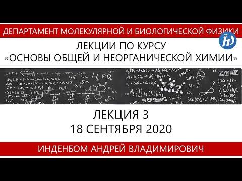 Основы общей и неорганической химии, Инденбом А.В., 18.09.20