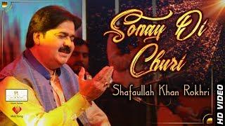 Sonay Di Chori - Shafullah Khan Rokhrhi - Official Video