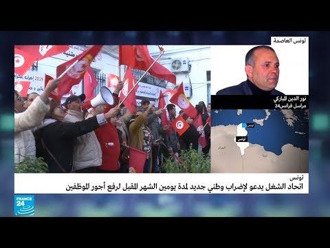 تونس: اتحاد الشغل يدعو لإضراب وطني في فبراير لرفع أجور الموظفين  - 12:54-2019 / 1 / 21