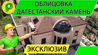 Очень большой дом в классическом стиле | Ремстройсервис