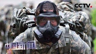 [中国新闻] 驻韩美军拟尽早向韩国交还15处军事基地   CCTV中文国际