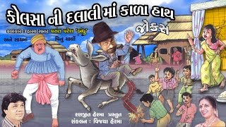 Kolsa Ni Dalali Ma Kala Hath || Gujarati Jokes || Vasant Paresh