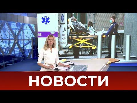 Выпуск новостей в 09:00 от 07.07.2020