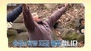 [교양] 신대동여지도 329회_200126_  광덕산 괴짜사나이의 겨울 이야기!