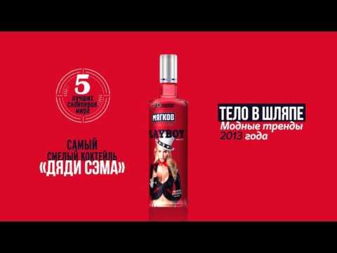"Accord & Breggfast: Кейс ""Мягков Playboy"""