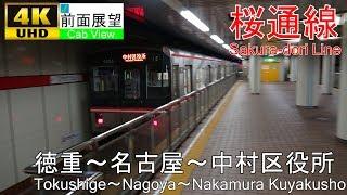 【4K前面展望】名古屋市営地下鉄 桜通線(徳重~名古屋~中村区役所)