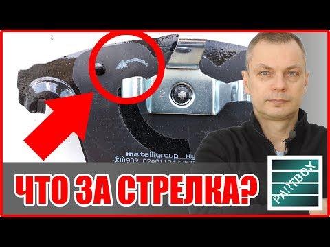 СТРЕЛКА на тормозных колодках - что она значит? Перепутать ОПАСНО!