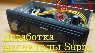 Доработка магнитолы Supra SFD-50U(часть 3)
