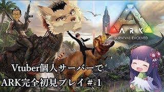 【Ark: Survival Evolved】個人鯖で完全初見プレイ【恐竜外交】
