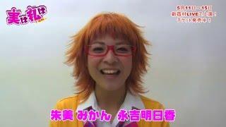 永吉明日香さん(朱美みかん役)からコメントを頂きました。