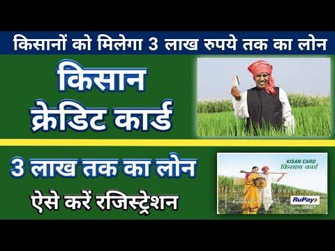 Kisan Credit Card Online Apply | KCC Online Apply 2020 | 3 करोड़ किसानों को मिलेगा KCC लोन