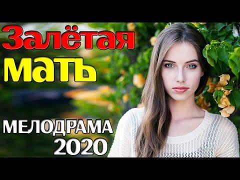 Пленительный фильм о любви - Залетная мать / Русские мелодрамы 2020 новинки