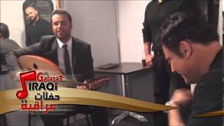 عدنان بريسم - يغني امام عاصي الحلاني | اغاني عراقي | اغاني عراقي