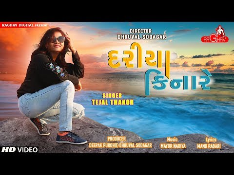 Dariya Kinare - Tejal Thakor | New Gujarati Song 2018 | Raghav Digital