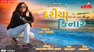 Dariya Kinare - Tejal Thakor | New Gujarati Song 2018 | Raghav Digital thumbnail