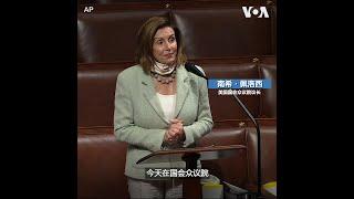 美众院通过《维吾尔人权法》 将送交白宫待总统签字生效