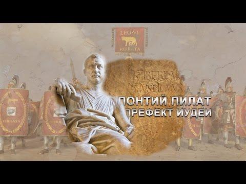 Образ Понтия Пилата в романе МА Булгакова Мастер и