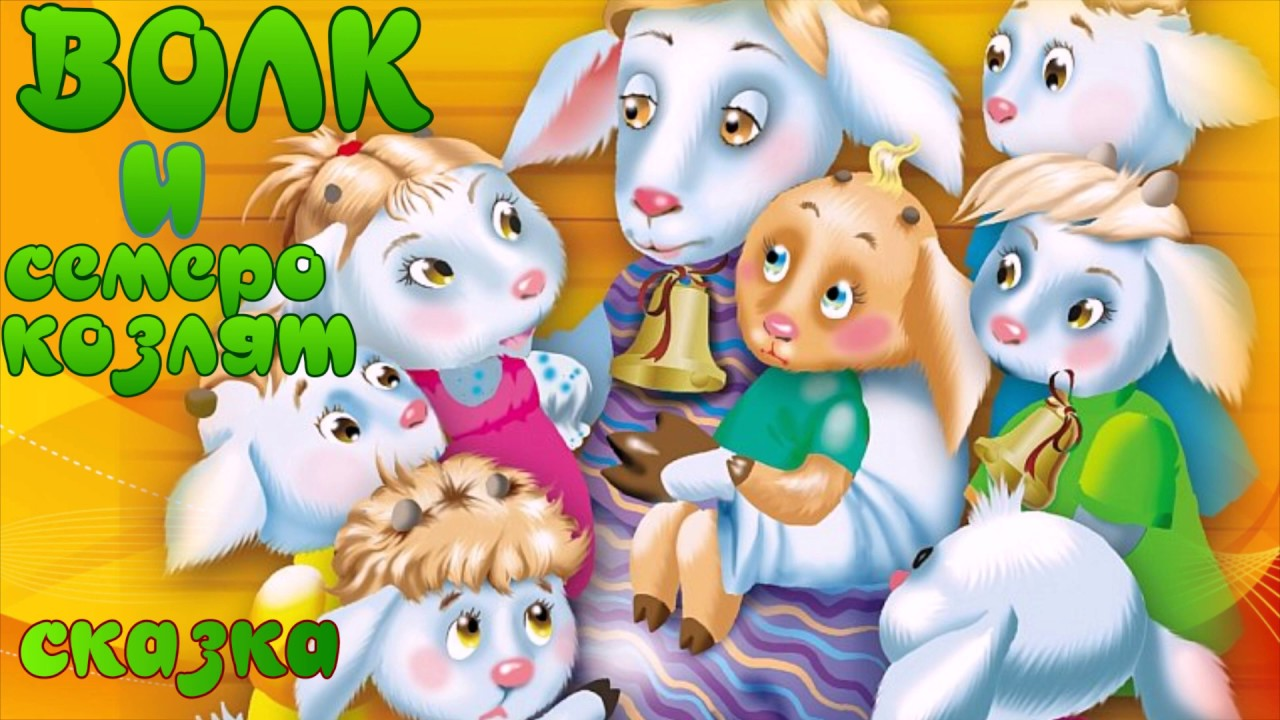 Волк и семеро козлят. Сказки для детей. Аудиосказка с ...