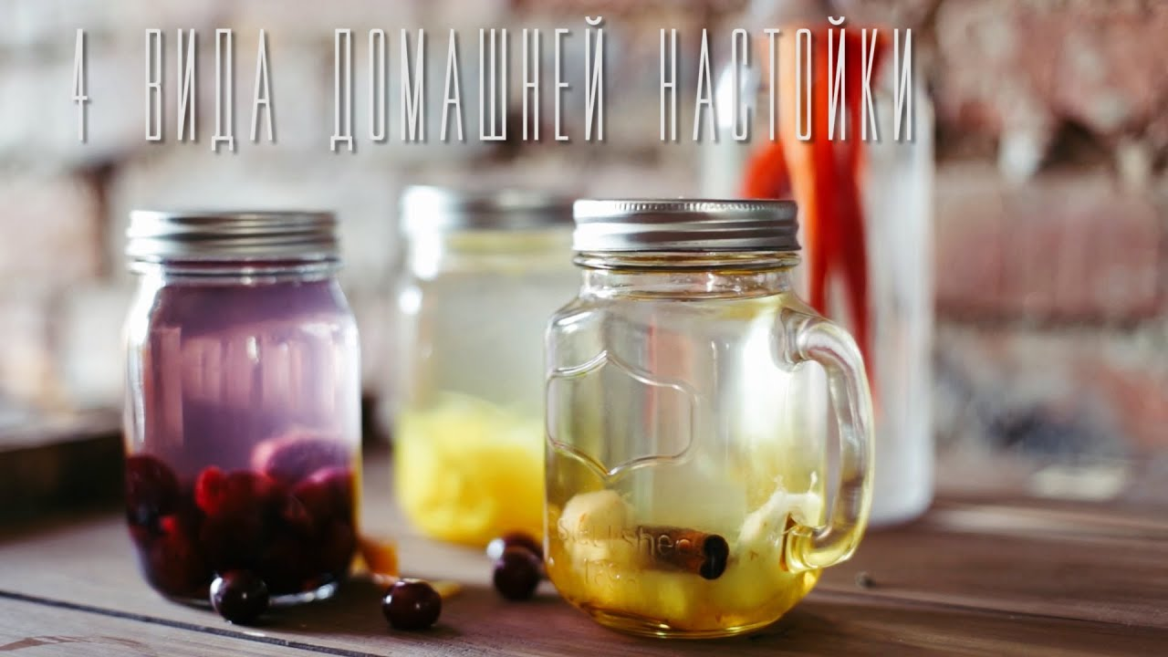 4 вида домашней настойки [Cheers! | Напитки]