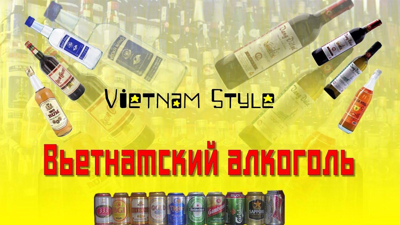 Алкоголь во Вьетнаме, вьетнамский ром, пиво, Нячанг 2018, 2019
