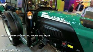Дороже МТЗ але менше Т-25! Обзор ARBOS 4080F Pro - мінітрактор для саду чи дорога іграшка?