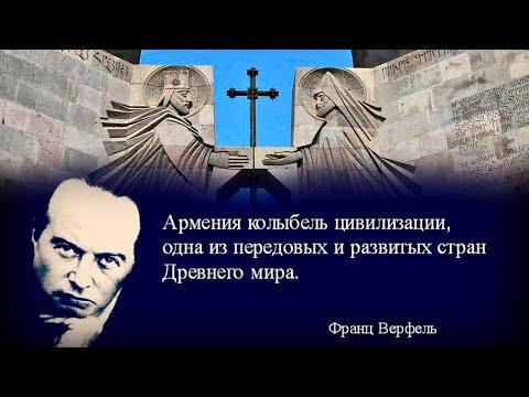 Армения - колыбель цивилизации (Дэвид Лэнг)