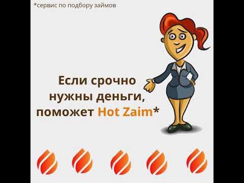 On-line кредит в Hot Zaim. Если срочно нужны деньги.