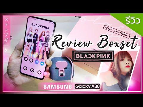Blink ไม่กริ๊ดให้โดดศอก ได้มาสักที BlackPink Boxset ของแถม Samsung A80 - วันที่ 15 Jul 2019