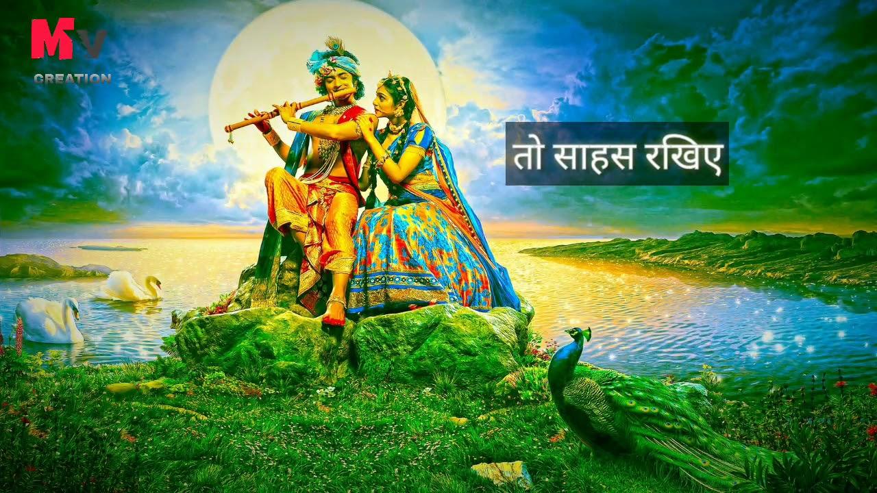 Krishna Vani WhatsApp status video. Radha Krishna status ...