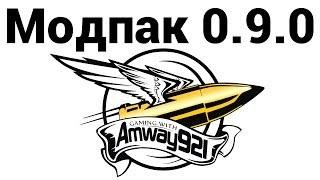 Amway921 - Модпак 0.9.0 (ссылки в описании)