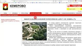 Как обмануть сайт городской администрации (Кемерово)