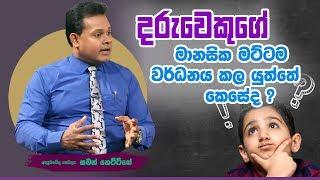 දරුවෙකුගේ මානසික මට්ටම වර්ධනය කල යුත්තේ කෙසේද ? | Piyum Vila | 06 -08-2019 | Siyatha TV Thumbnail