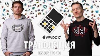 WWDC 2017 - трансляция на русском от Keddr.com
