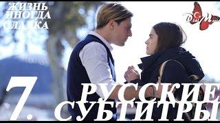 Hayat bazen tatlidir/Жизнь иногда сладка - 7 русские субтитры