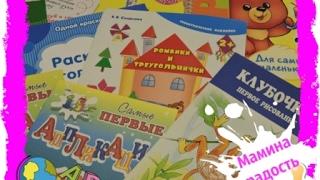 Первые занятия для малышей от 1 года: аппликации, раскраски, рисуем пальчиками