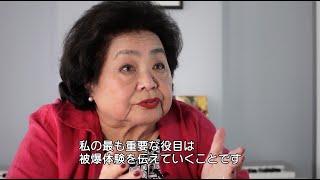 映画『ヒロシマへの誓い サーロー節子とともに』予告編