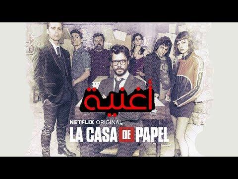 bella ciao song arabic sub La casa de papel اغنية وداعا يا جميلة لمسلسل