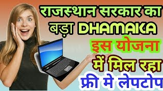 rajasthan free laptop yojna 2018. फ्री लेपटोप योजना 2018 राजस्थान सरकार द्वारा जनहित मे जारी । thumbnail