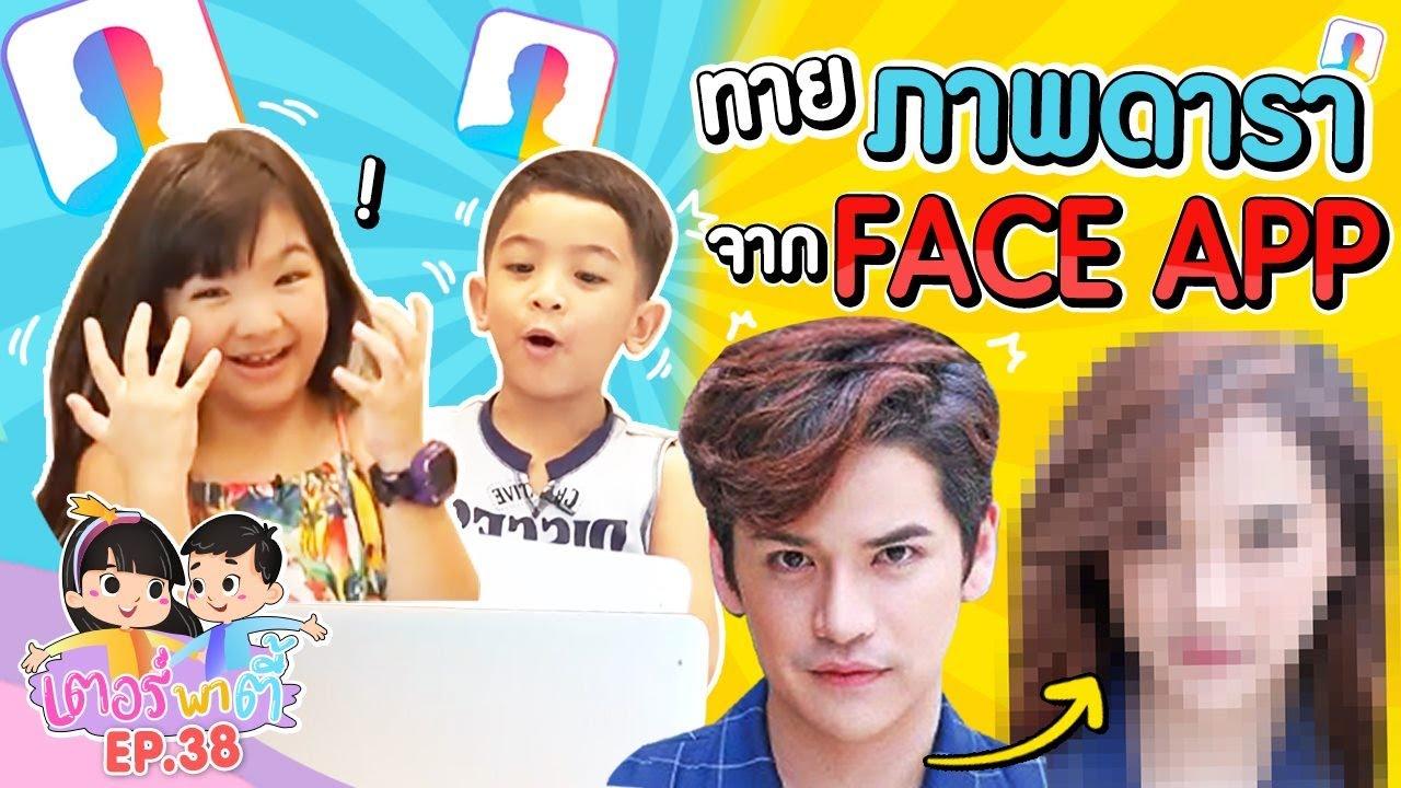 อินเตอร์อาร์ตี้ ทายภาพดาราจาก Face App | เตอร์พาตี้ EP.38