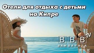 Отдых в Греции на острове Крит с детьми - выбор отеля(В каком отеле лучше отдыхать с детьми на Крите (Греция)?Подписывайся на наш канал BamBarBia.TV! Самая свежая и..., 2016-06-06T16:11:40.000Z)