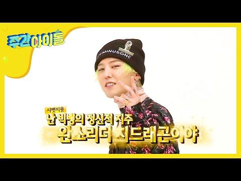 (Weekly Idol EP.284) Back To The BIGBANG!!