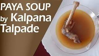 Lip Smacking Paya Soup by Kalpana Talpade | Non Vegetarian Soup Recipe