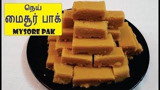 நெய் மைசூர் பாக் - Mysore Pak Recipe in Tamil - Diwali Sweet Recipes