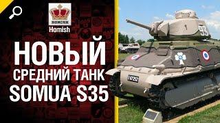 Новый средний танк Франции Somua S35 - Будь готов - от Homish [World of Tanks](Шокирующие известия – немецкие конструкторы перенимали свои идеи у французских! Ну как перенимали… Взяли..., 2015-02-18T06:09:41.000Z)