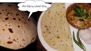 சப்பாத்தி செய்வது எப்படி/ சப்பாத்தி மாவு பிசைவது எப்படி/புல்கா/Phulka/How to make chapati in tamil/